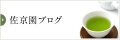 佐京園ブログ
