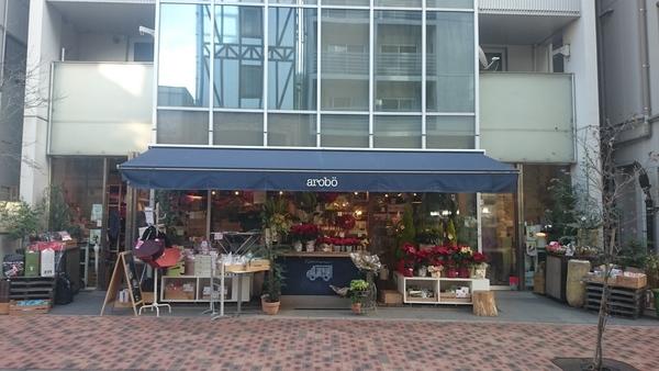 佐京園のお茶取扱店増えました。