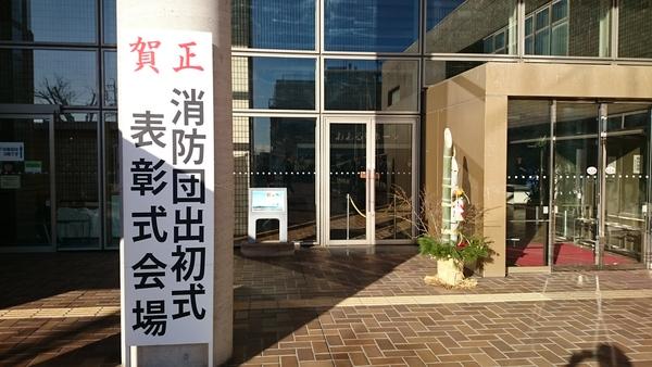 島田市消防団出初め式