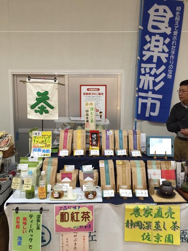 今週末は、木曜日~日曜日渋谷ヒカリエ食楽彩市です。
