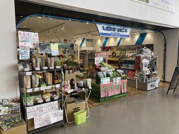今日は静岡空港、明日は清水エスパルスドリームプラザ