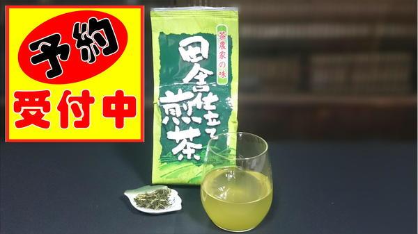 『田舎仕立て煎茶 団欒』『くき茶』品切れのお知らせ (新茶予約はできます)
