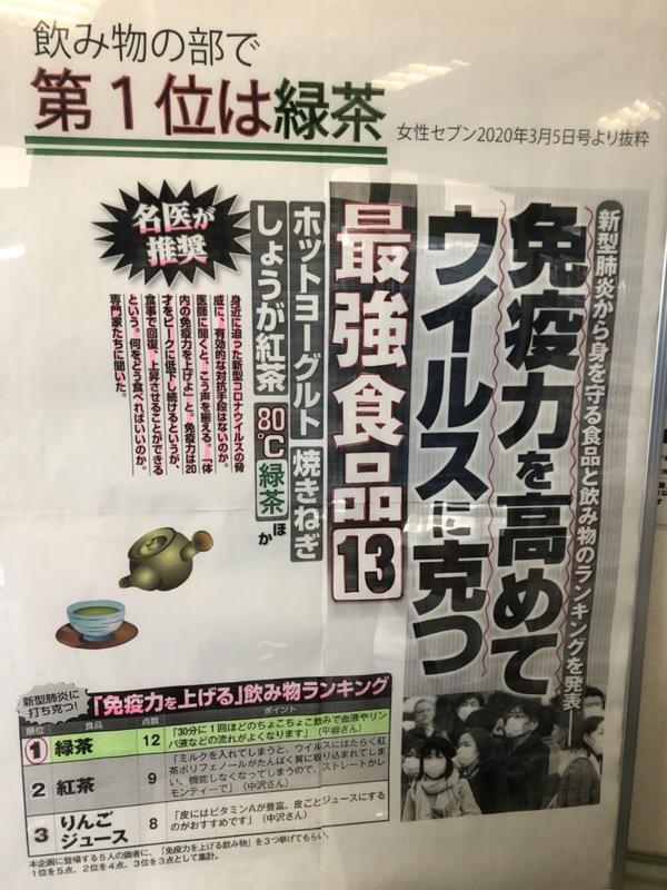 新型コロナウイルス対策に緑茶