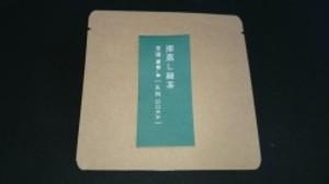 深蒸し緑茶 茶園NO,6 「五和 (ごか)」10g