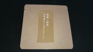 深蒸し緑茶 茶園NO,5 「金谷 (かなや)」10g
