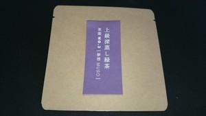 上級深蒸し緑茶 茶園NO,3 「夢想 (むそう)」10g