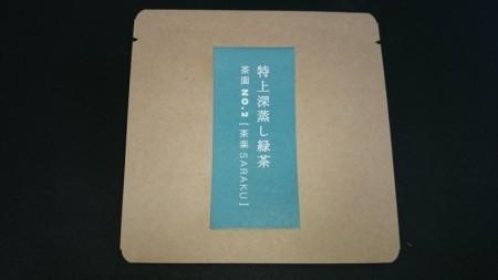 特上深蒸し緑茶 茶園NO,2 「茶楽 (さらく)」10g