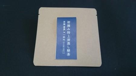 初摘み特上深蒸し緑茶 茶園NO,1 「純怜 (すみれ)」10g