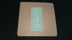 八十八夜深蒸し緑茶 茶園NO,4 「優遊 (ゆうゆう)」10g