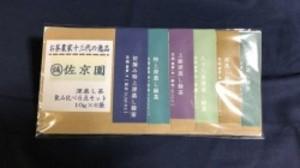 通常注文用 お茶農家13代の逸品深蒸し茶6点セット