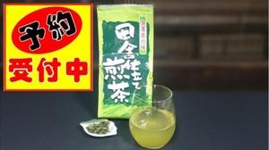 新茶予約用 茶農家の味 田舎仕立て煎茶 「団欒 (だんらん)」250g