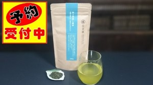 新茶予約用 特上深蒸し緑茶 茶園NO,2 「茶楽 (さらく)」100g