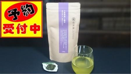 新茶予約用 上級深蒸し緑茶 茶園NO,3 「夢想 (むそう)」100g