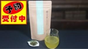 新茶予約用 八十八夜深蒸し緑茶 茶園NO,4 「優遊 (ゆうゆう)」100g