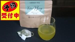 新茶予約用 緑茶ティーバッグ 2g×15ヶ入