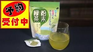 新茶予約用 粉末緑茶 50g
