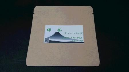 緑茶ティーバッグ 2g×2ヶ入