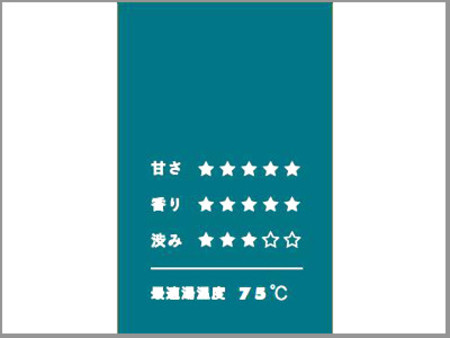 特上深蒸し緑茶 茶園NO,2 「茶楽 (さらく)」100g